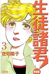生徒諸君! 教師編(3) (BE・LOVEコミックス) Kindle版