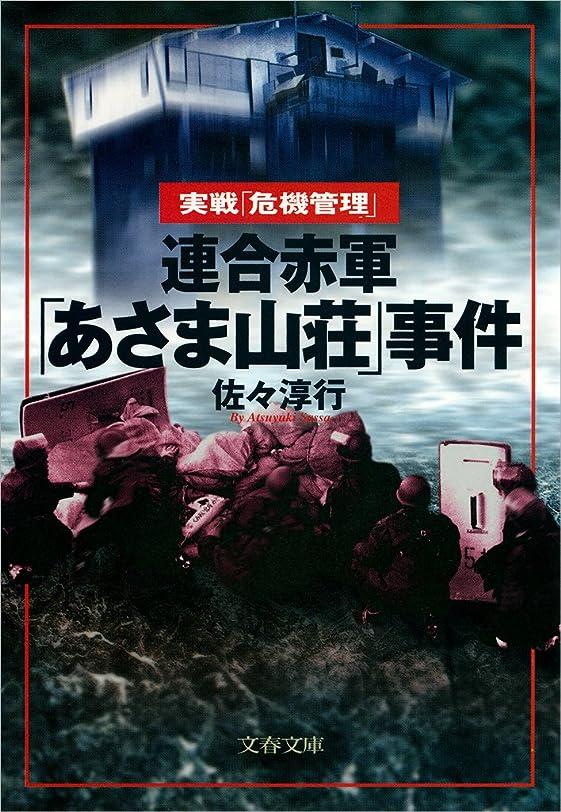 香りお香裁判官連合赤軍「あさま山荘」事件 (文春文庫)