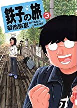 表紙: 鉄子の旅(3) (IKKI COMIX) | 横見浩彦