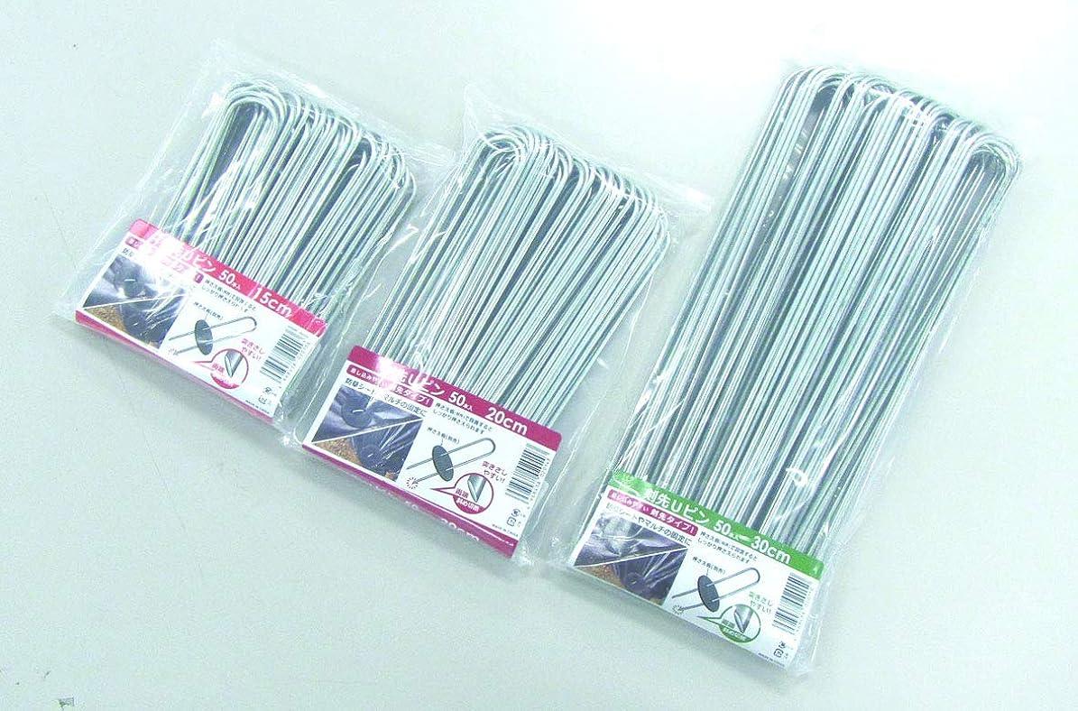 メッシュ買い手遊び場剣先Uピン 15cm 50本入り 打ち込みやすい剣先タイプ