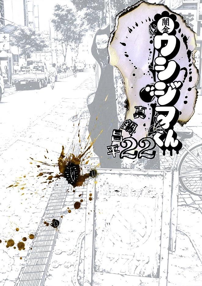 軽減感謝している再生的闇金ウシジマくん(22) (ビッグコミックス)