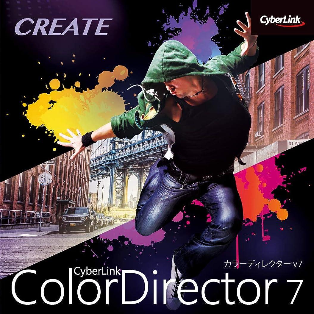 刈る男らしい虐待ColorDirector 7 Ultra|ダウンロード版