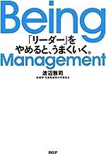 表紙: Being Management 「リーダー」をやめると、うまくいく。 | 渡辺 雅司