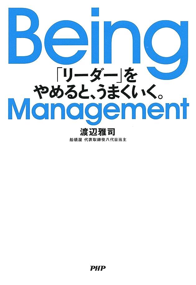 苦しめる非常に怒っていますかるBeing Management 「リーダー」をやめると、うまくいく。