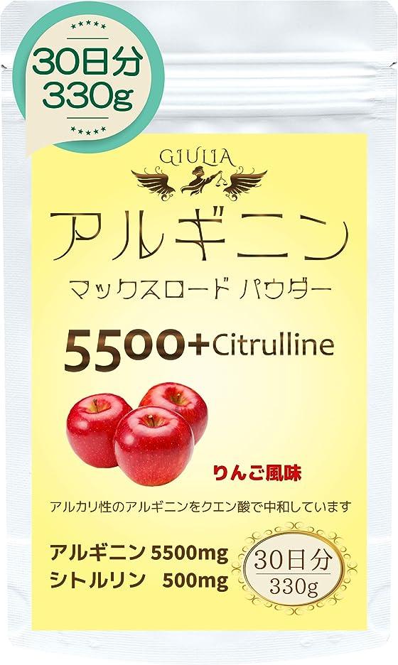 ずんぐりしたビルマキャンドルジュリア フルーツ風味の アルギニン 5500mg+500mg マックスロード パウダー (りんご, 30日分(330g))