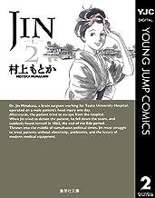 表紙: JIN―仁― 2 (ヤングジャンプコミックスDIGITAL) | 村上もとか