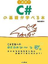 表紙: 1週間でC#の基礎が学べる本   亀田 健司