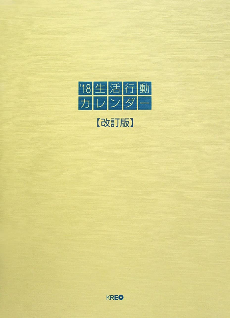 日焼け肘掛け椅子インセンティブ?'18生活行動カレンダー」書籍版【改訂版】