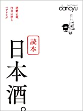 表紙: 読本 日本酒。   プレジデント社