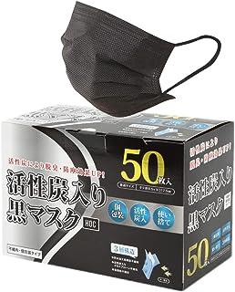 [Amazon限定ブランド] HOC 活性炭入り 黒マスク 50枚 個包装 使い捨て 3層構造 不織布 マスク ブラック
