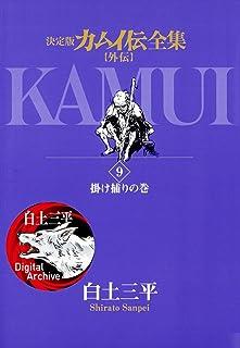 カムイ伝全集 カムイ外伝(9) (ビッグコミックススペシャル)