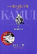表紙: カムイ伝全集 カムイ外伝(9) (ビッグコミックススペシャル) | 白土三平