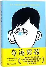 Wonder (Chinese Edition)