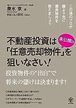 """表紙: 不動産投資は""""未公開の""""「任意売却物件」を狙いなさい!   泉水京"""