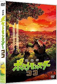 【A5サイズクリアファイル付】 劇場版 ポケットモンスター ココ 【 通常盤 】(DVD)