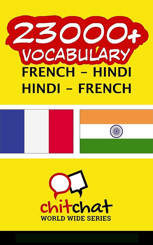 意図する気がついてうがい23000+ French - Hindi Hindi - French Vocabulary (French Edition)