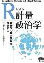 表紙: Rによる計量政治学 | 浅野正彦
