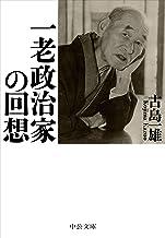 表紙: 一老政治家の回想   古島一雄