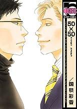 表紙: 50×50 (ビーボーイコミックス) | 国枝彩香