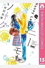 ハニーレモンソーダ 15 (りぼんマスコットコミックスDIGITAL) Kindle版