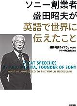 表紙: ソニー創業者 盛田昭夫が英語で世界に伝えたこと (中経出版)   盛田昭夫ライブラリー
