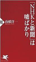 表紙: 「NHKと新聞」は嘘ばかり (PHP新書) | 高橋 洋一