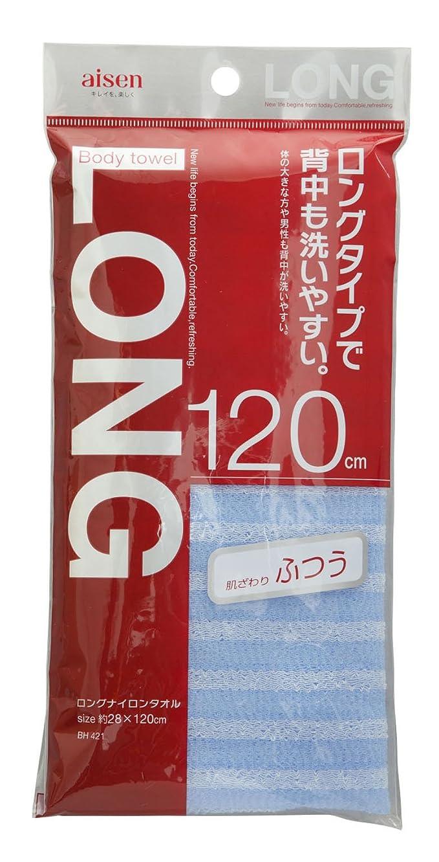 悪い伝導率感謝祭aisen ナイロンボディタオル ロング ふつう 120cm ブルー 28×120㎝