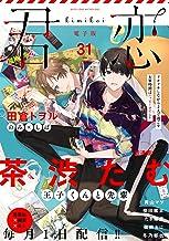 君恋 31 (集英社君恋コミックスDIGITAL)