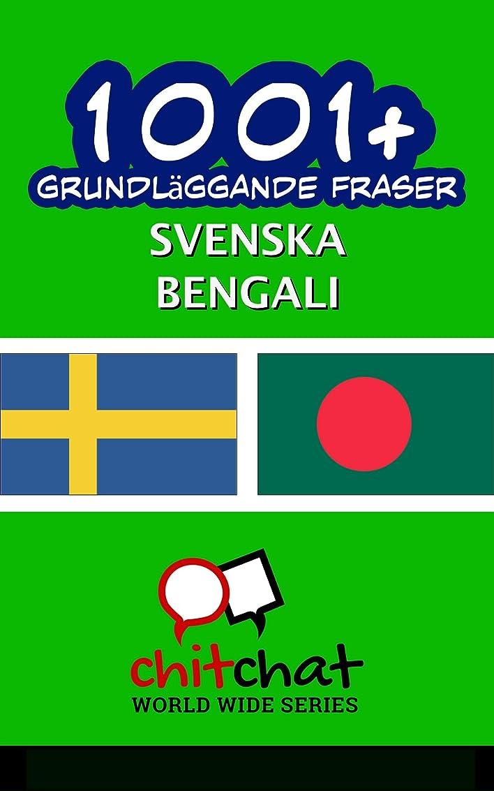 満了悲しいバルコニー1001+ grundl?ggande fraser svenska - Bengali (Swedish Edition)