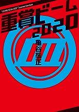 表紙: 重賞ビーム 2020 (サラブレBOOK) | 亀谷 敬正