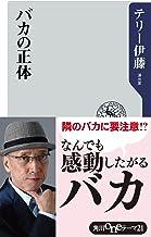 表紙: バカの正体 (角川oneテーマ21) | テリー 伊藤
