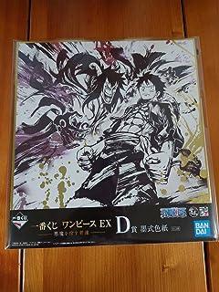 一番くじ ワンピース EX 悪魔を宿す者達 D賞 墨式色紙 ルフィ シーザークラウン 海賊王