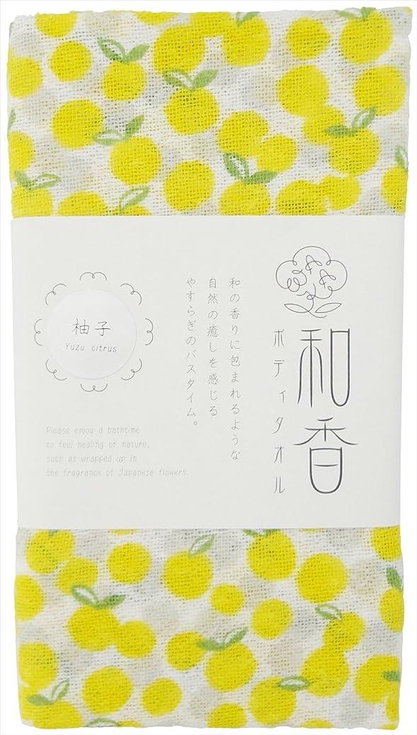 配列によると所属宮本 ボディタオル 肌にやさしい天然素材コットン 『和香』 柚子 0 32×90cm