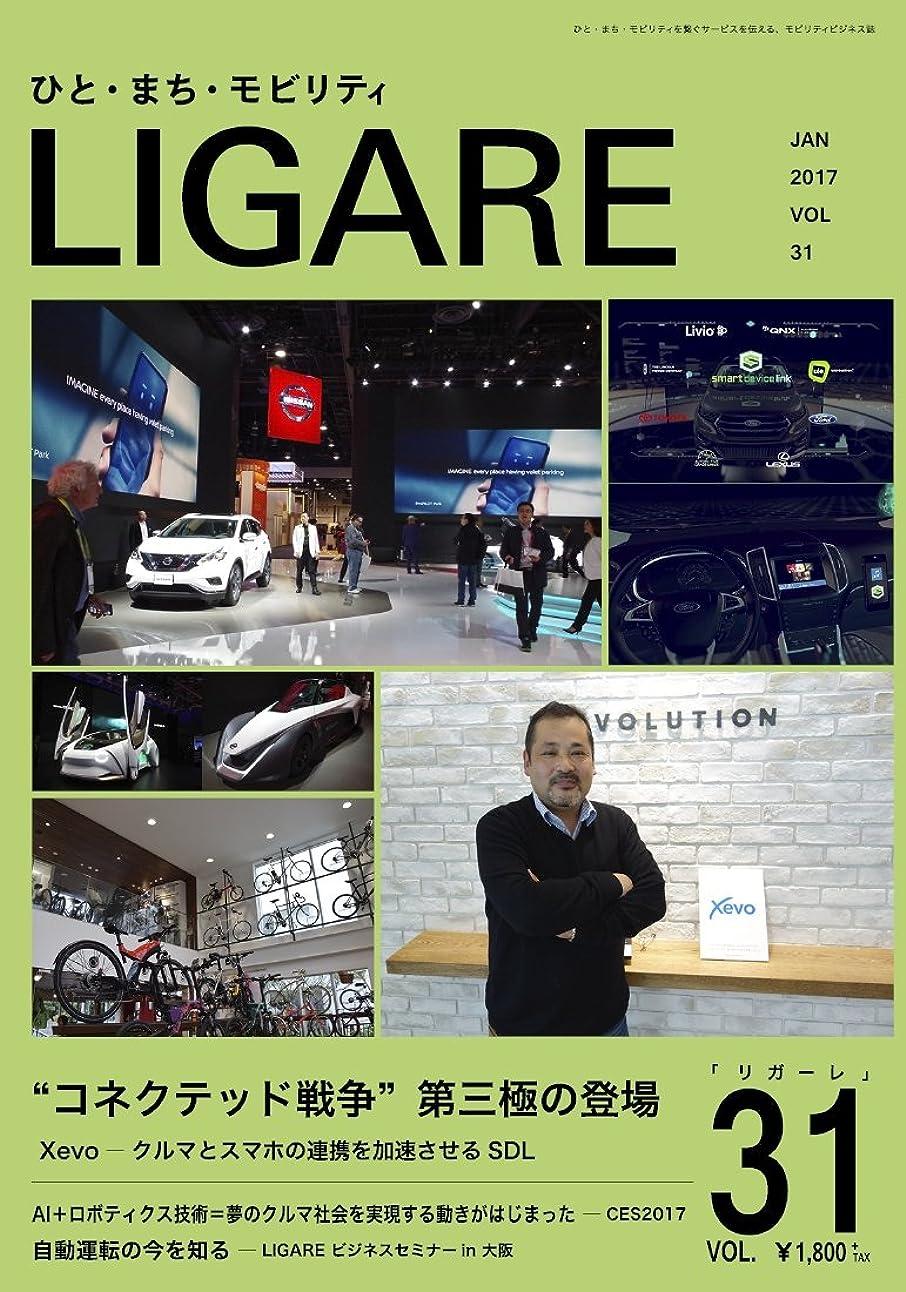 メディアレキシコンベッドLIGARE vol.31