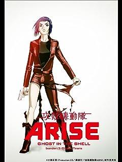 攻殻機動隊ARISE border:3 (セル版) (映像特典付)