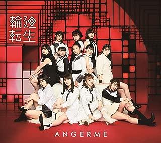 輪廻転生~ANGERME Past, Present & Future~(通常盤)(特典なし)