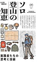 ヤマケイ新書 ソロ登山の知恵