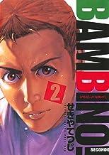 表紙: バンビ~ノ!セコンド(2) (ビッグコミックス)   せきやてつじ