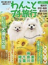 わんことプチ旅行'20-'21 (GEIBUN MOOKS)