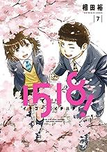 表紙: 1518! イチゴーイチハチ!(7) (ビッグコミックス)   相田裕