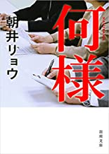 表紙: 何様(新潮文庫) | 朝井リョウ
