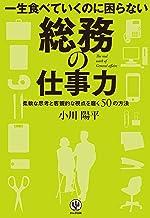 表紙: 一生食べていくのに困らない 総務の仕事力 | 小川陽平