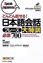 表紙: どんどん話せる!日本語会話フレーズ大特訓 必須700 (Speak Japanese!) | 棚橋 明美