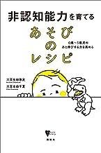表紙: 非認知能力を育てる あそびのレシピ 0歳~5歳児のあと伸びする力を高める (こころライブラリー) | 大豆生田千夏