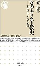 表紙: 女のキリスト教史 ──「もう一つのフェミニズム」の系譜 (ちくま新書)   竹下節子