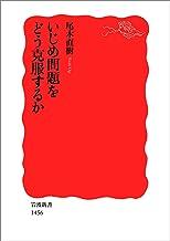 表紙: いじめ問題をどう克服するか (岩波新書)   尾木 直樹