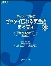 表紙: ネイティブ厳選 ゼッタイ伝わる英会話まる覚え (J新書) | ジョセフ・ルリアス