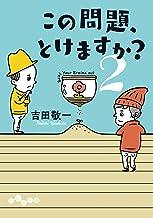 表紙: この問題、とけますか?2 (だいわ文庫)   吉田敬一