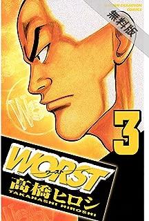 WORST(3)【期間限定 無料お試し版】 (少年チャンピオン・コミックス)