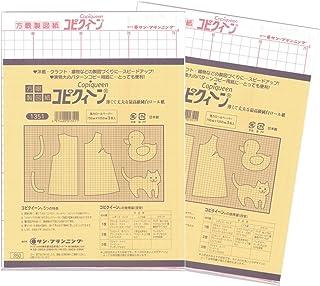 サン・プランニング 方眼製図用紙 コピクィーン 3枚入×2セット 1351
